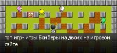топ игр- игры Бомберы на двоих на игровом сайте