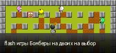 flash игры Бомберы на двоих на выбор
