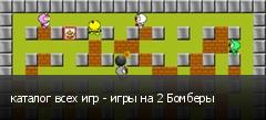 каталог всех игр - игры на 2 Бомберы