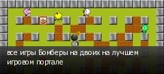 все игры Бомберы на двоих на лучшем игровом портале