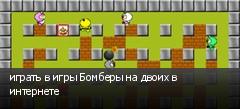 играть в игры Бомберы на двоих в интернете