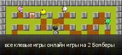 все клевые игры онлайн игры на 2 Бомберы