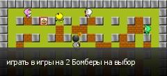 играть в игры на 2 Бомберы на выбор