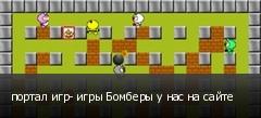 портал игр- игры Бомберы у нас на сайте