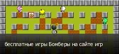 бесплатные игры Бомберы на сайте игр