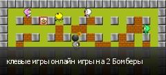 клевые игры онлайн игры на 2 Бомберы