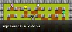 играй онлайн в Бомберы