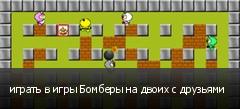 играть в игры Бомберы на двоих с друзьями