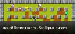 скачай бесплатно игры Бомберы на двоих