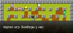 портал игр- Бомберы у нас