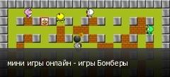 мини игры онлайн - игры Бомберы