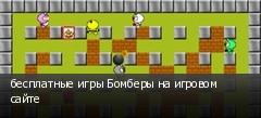 бесплатные игры Бомберы на игровом сайте