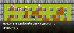 лучшие игры Бомберы на двоих по интернету