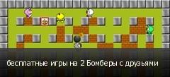 бесплатные игры на 2 Бомберы с друзьями