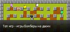 Топ игр - игры Бомберы на двоих