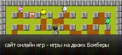 сайт онлайн игр - игры на двоих Бомберы