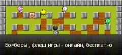 Бомберы , флеш игры - онлайн, бесплатно