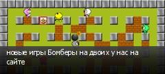 новые игры Бомберы на двоих у нас на сайте