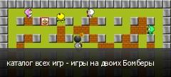 каталог всех игр - игры на двоих Бомберы