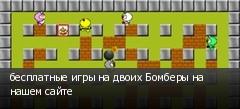 бесплатные игры на двоих Бомберы на нашем сайте