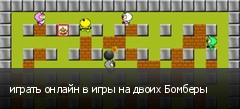 играть онлайн в игры на двоих Бомберы
