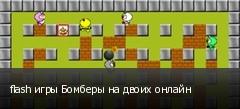 flash игры Бомберы на двоих онлайн