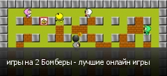 игры на 2 Бомберы - лучшие онлайн игры