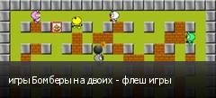 игры Бомберы на двоих - флеш игры