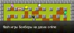 flash игры Бомберы на двоих online