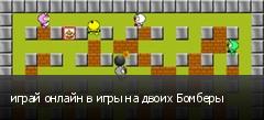 играй онлайн в игры на двоих Бомберы