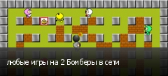 любые игры на 2 Бомберы в сети