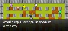 играй в игры Бомберы на двоих по интернету