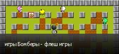 игры Бомберы - флеш игры