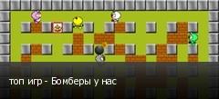 топ игр - Бомберы у нас