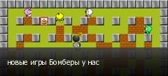новые игры Бомберы у нас