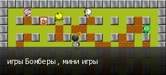 игры Бомберы , мини игры