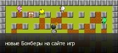 новые Бомберы на сайте игр