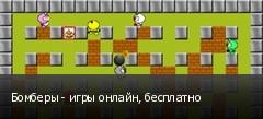 Бомберы - игры онлайн, бесплатно