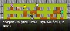 поиграть во флеш игры - игры Бомберы на двоих