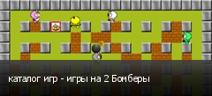 каталог игр - игры на 2 Бомберы