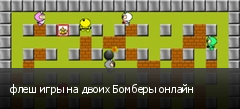 флеш игры на двоих Бомберы онлайн
