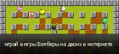 играй в игры Бомберы на двоих в интернете