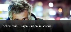 online флеш игры - игры в Бомжа