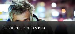каталог игр - игры в Бомжа