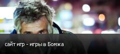 сайт игр - игры в Бомжа