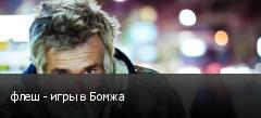 флеш - игры в Бомжа