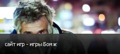 сайт игр - игры Бомж