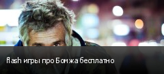 flash игры про Бомжа бесплатно