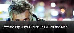каталог игр- игры Бомж на нашем портале