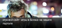 игровой сайт- игры в Бомжа на нашем портале